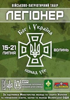 Запрошуємо молодь до участі у Всеукраїнських вишкільних таборах