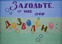 Юрій Гарбуз відкрив дитячий садок у Красноріченському