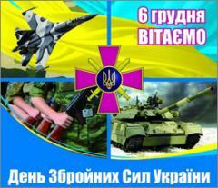 З Днем Збройних Сил України!