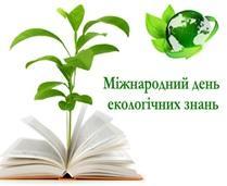 26 січня – Всесвітній день екологічної  освіти