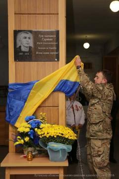 Увіковічено пам'ять загиблого учасника АТО Юрія Гуртяка