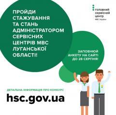 В Луганской области объявлен набор на стажировку в сервисных центрах МВД