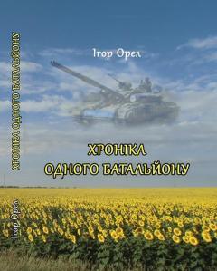 Презентація книги Ігора Орла «Хроніка одного батальону»