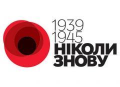 Запрошуємо на обласні урочисті заходи, присвячені 70-й річниці Перемоги над нацизмом у Європі