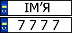 Як отримати індивідуальний номерний знак?