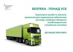 Перевозчикам опасных грузов советуют до конца года оборудовать транспорт антиблокировочной тормозной системой