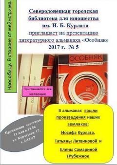 "Презентация литературного альманаха ""Особняк"""