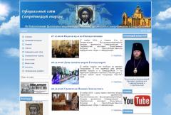 До 10-річчя Сєвєродонецької єпархії: Сучасна церква у сучасному суспільстві