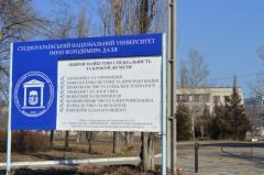 Проект СНУ ім. В.Даля знов став успішним претендентом на фінансування з державного фонду регіонального розвитку
