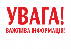 До уваги жителів Сєвєродонецька! 9 серпня - тактичні навчання