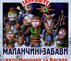 Старый Новый год на пути в Северодонецк