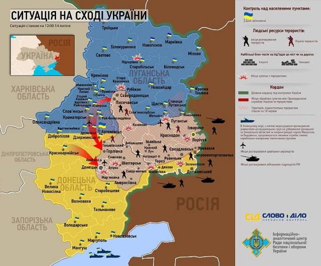 Карта АТО на 14 июля