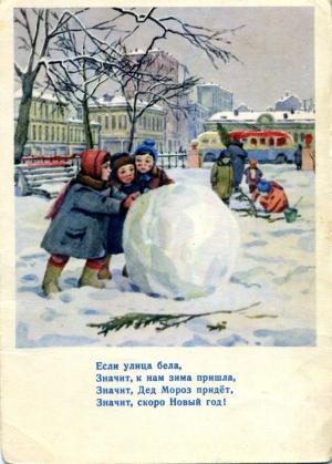 Кого ил что изображают на новогодней открытке