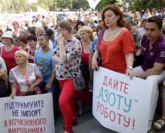 Работники «Азота» митингуют в связи с простоем предприятия
