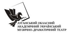 Репертуар Луганського обласного академічного українського музично-драматичного театру на лютий 2017 року